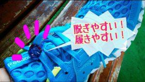 laces-lock-1