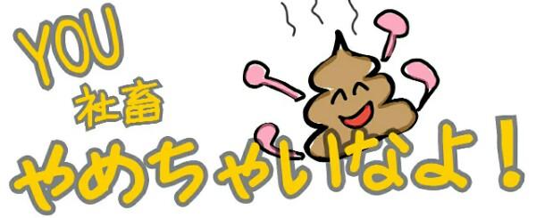 もてもてあいしてるへようこそ(^_^)/